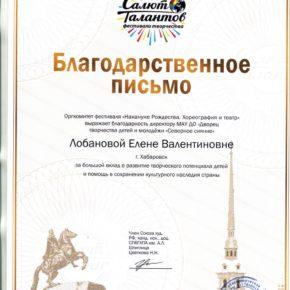 лобанова140 (3)
