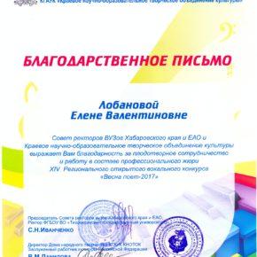лобанов сканирование0001 (2)