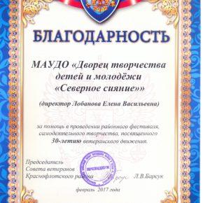 лобанов сканирование0001 (4)