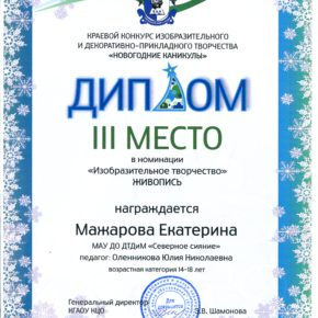 оленникова Мажарова 3 край (1)