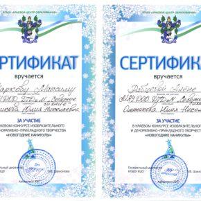 оленникова Мажарова 3 край (3)