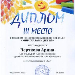 оленникова Сканированный документ102 (1)