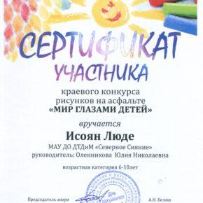 оленникова Сканированный документ102 (2)
