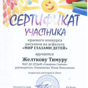 оленникова Сканированный документ102 (3)