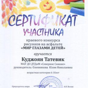 оленникова Сканированный документ102 (4)