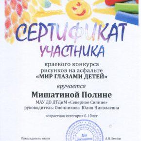 оленникова Сканированный документ102 (7)