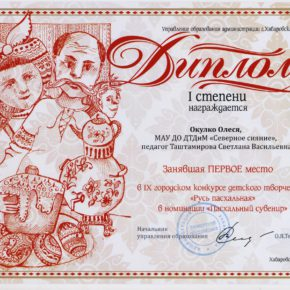 1 место Окулко О. Таштамирова СВ