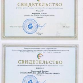 2015-2016-23