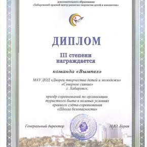 2015-2016-45