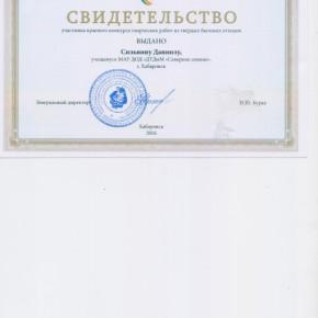 2015-2016-56