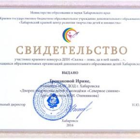 2015-2016-57