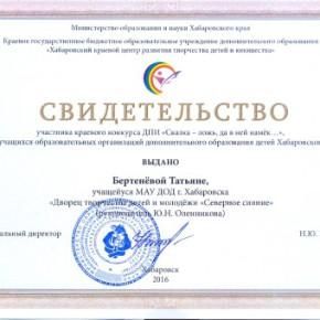 2015-2016-58