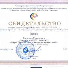2015-2016-59