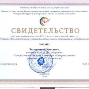 2015-2016-61