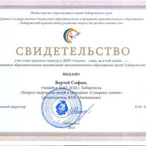 2015-2016-62