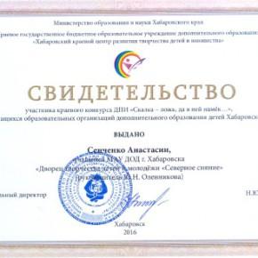 2015-2016-64