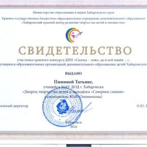 2015-2016-65