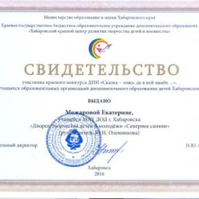 2015-2016-66