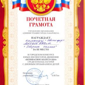 2015-2016-69