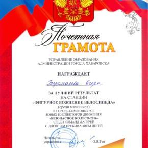 2015-2016-70