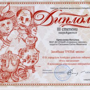 3 место Ермолаева Н. Сильина ЕИ