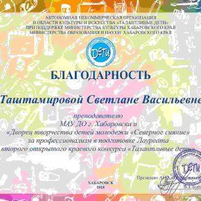 Благодарности ДПИ_Страница_08