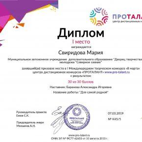 Диплом участника (2)