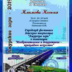 Климова Север сиян