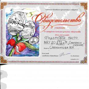 Рус Пасхальа