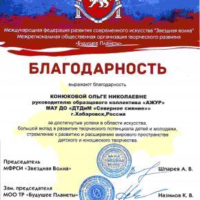 Сканированный документ420