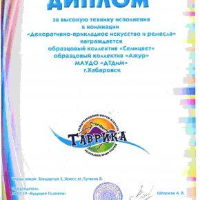 Сканированный документ421