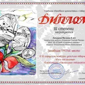 3 место Русь Пасхалная 2019