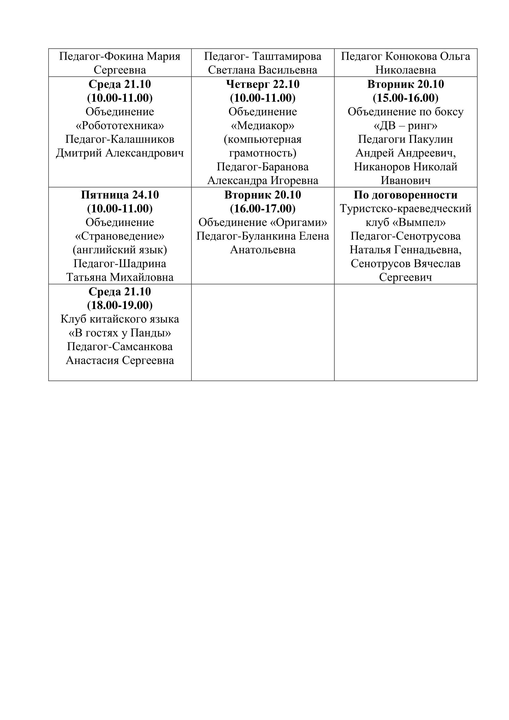 Расписание видеосъемки для педагогов-2